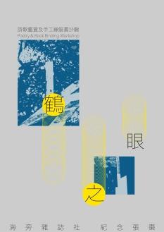 鶴之眼poster-01
